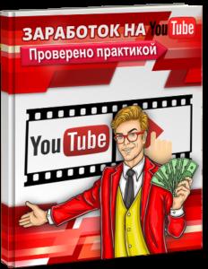 скачать бесплатно видеокурс - Заработок на YouTube!