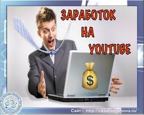 Как зарабатывать на YouTube: Видеокурс