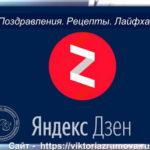 О Яндекс Дзен: Ответы на вопросы