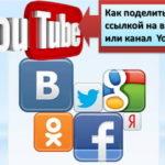 Как поделиться ссылкой на видео или канал  YouTube