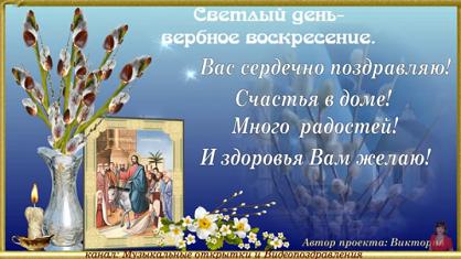 интересные факты Вербного Воскресенья и поздравления