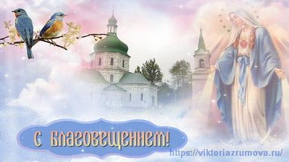 C Благовещением Пресвятой Богородицы